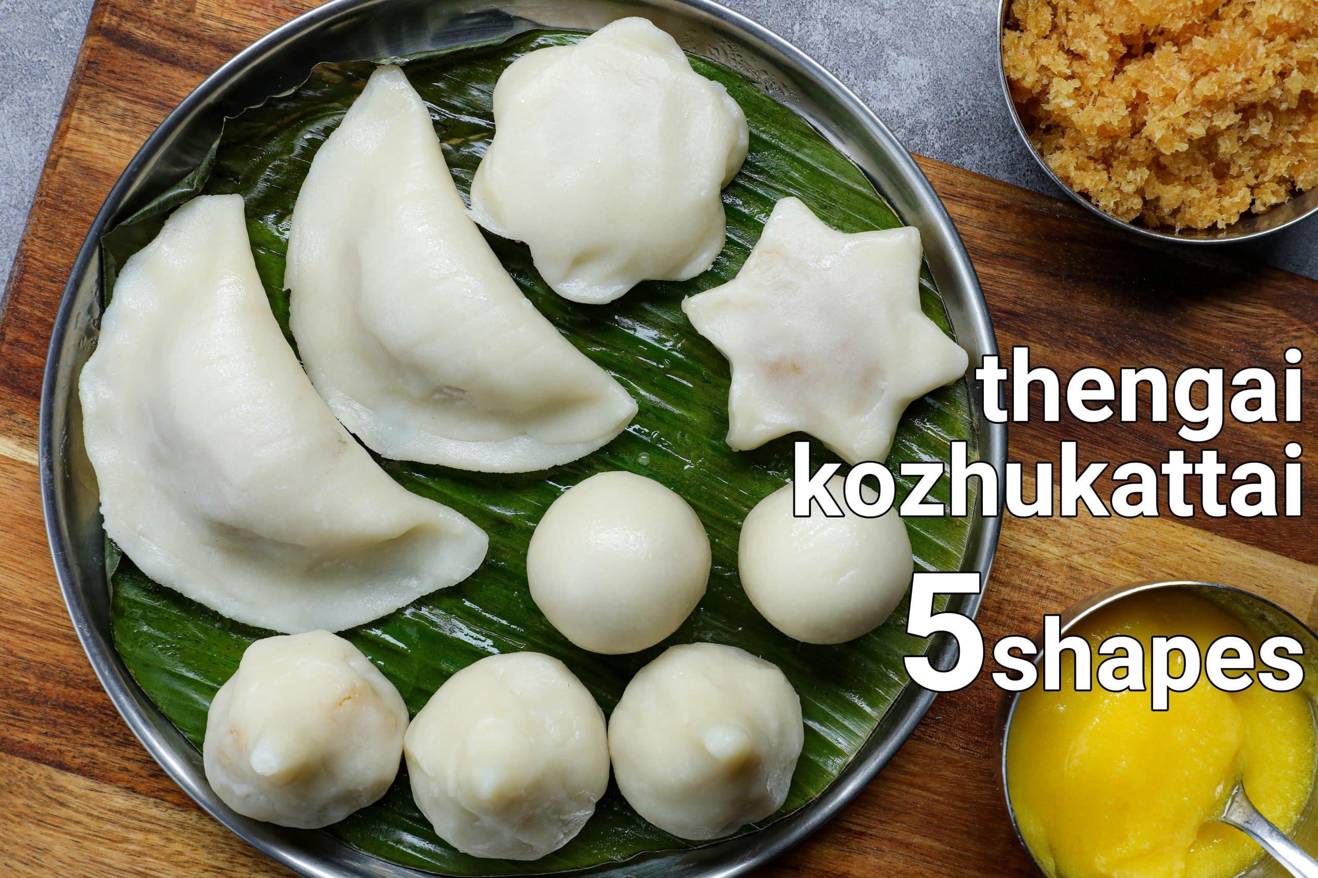 kozhukattai recipe | kolukattai recipe | thengai poorna kozhukattai