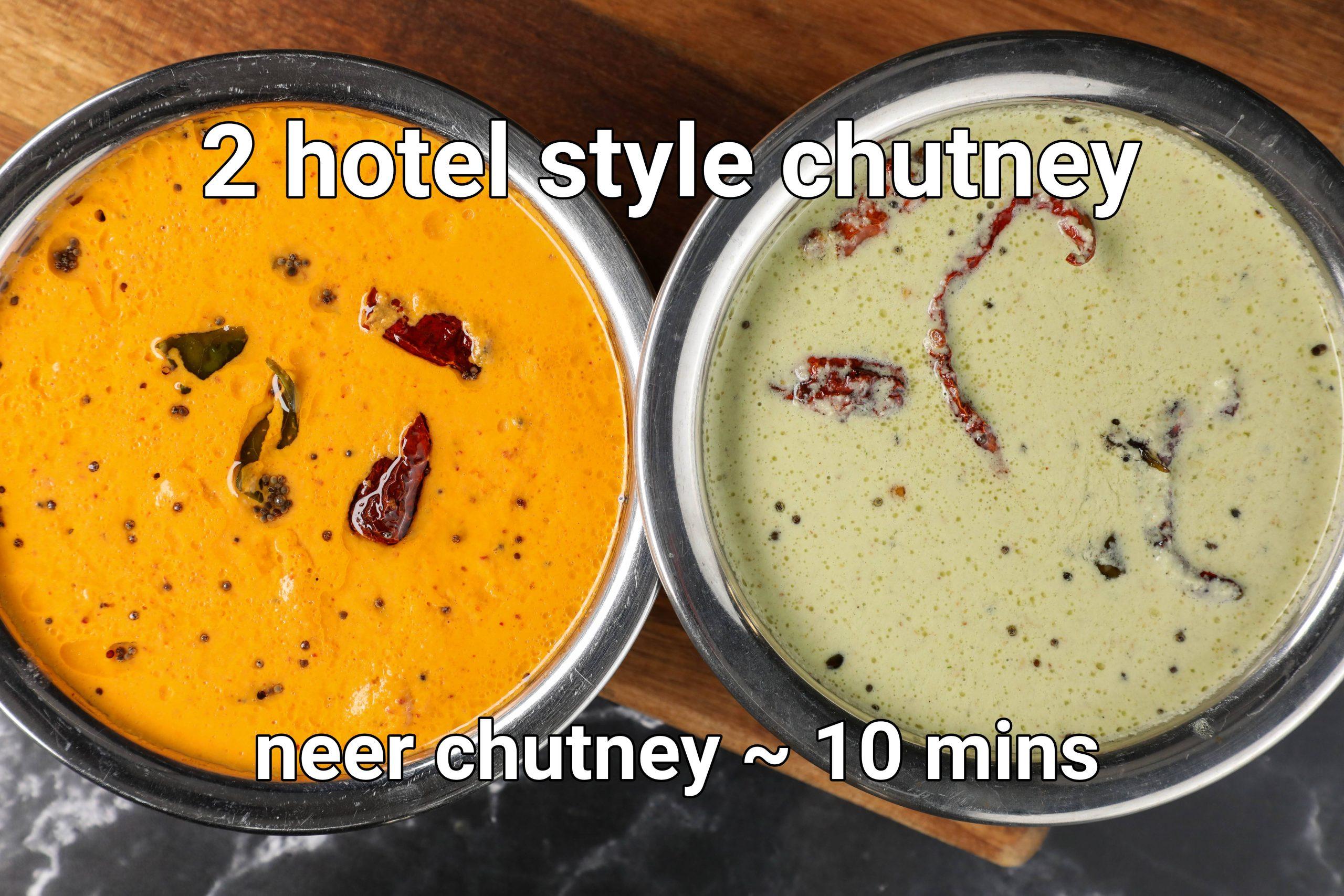 hotel style chutney recipe | coconut chutney hotel style | hotel style red chutney for dosa & idli