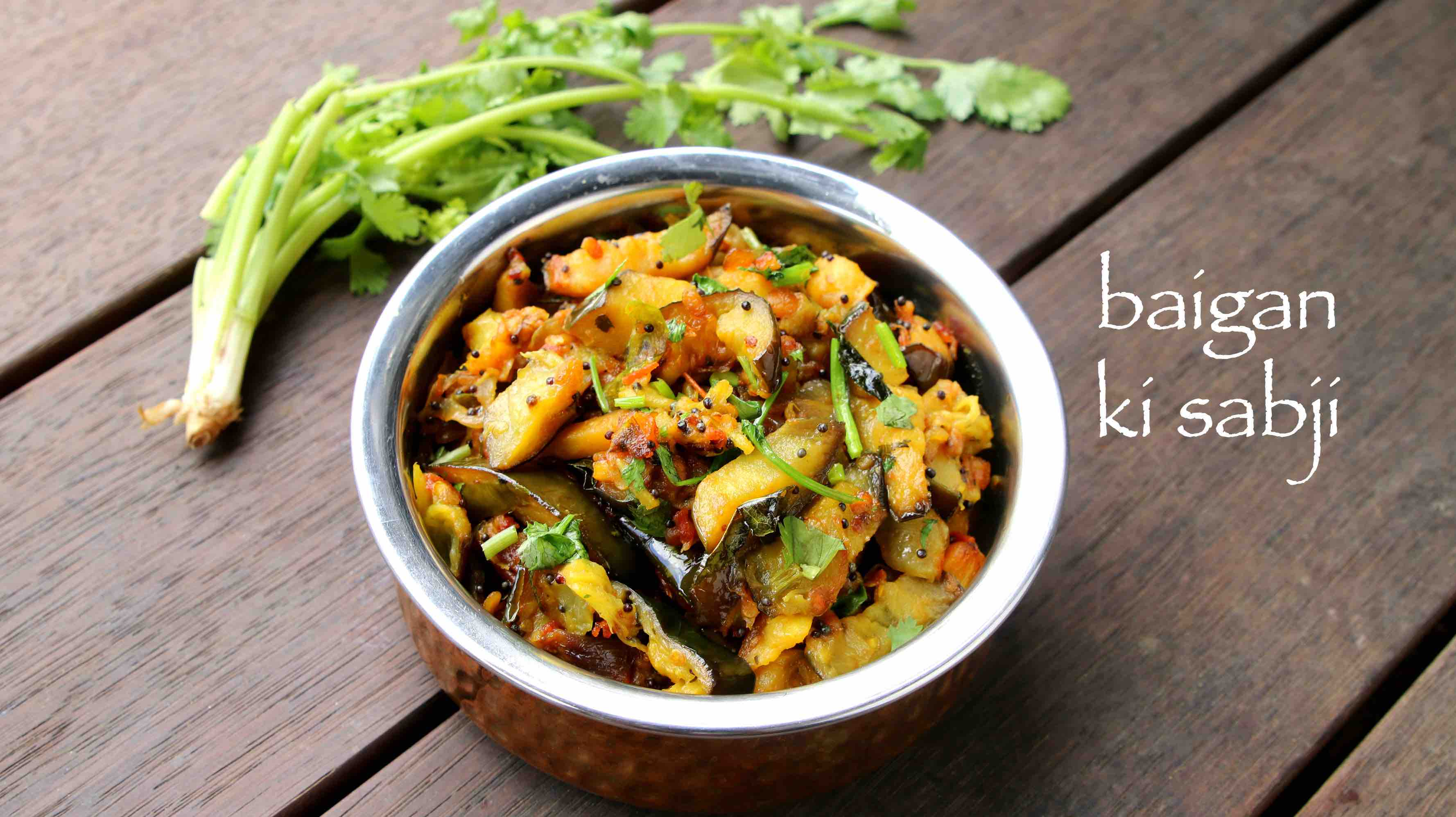 how to make baingan sabzi