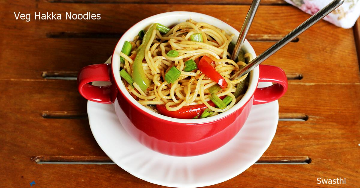 Hakka noodles recipe | Veg hakka noodles | Chinese noodles recipe